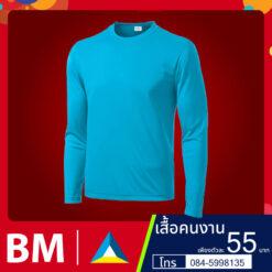 เสื้อคนงานแขนยาวสีฟ้า102.800.800