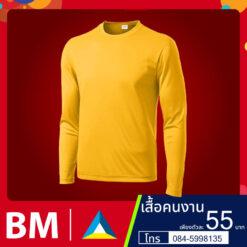 เสื้อคนงานแขนยาวสีเหลือง104.800.800