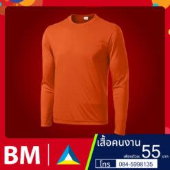 เสื้อคนงานสีส้ม107.800.800