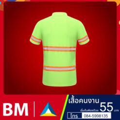 เสื้อคนงานติดแถบสะท้อนแสงส้ม50.800.800