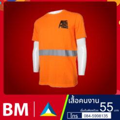 เสื้อคนงานส้มติดแถบสะท้อน53.800.800