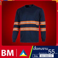 เสื้อคนงานแขนยาวติดแถบสะท้อนแสงส้มคาดเทา59.800.800
