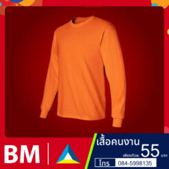 เสื้อคนงานแขนยาวสีส้ม
