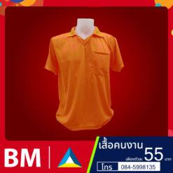 เสื้อคนงานแขนสั้นสีส้ม