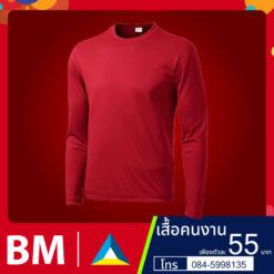 เสื้อคนงานแขนยาวสีแดง