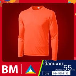 เสื้อคนงานแขนยาวสีส้มสะท้อนแสง