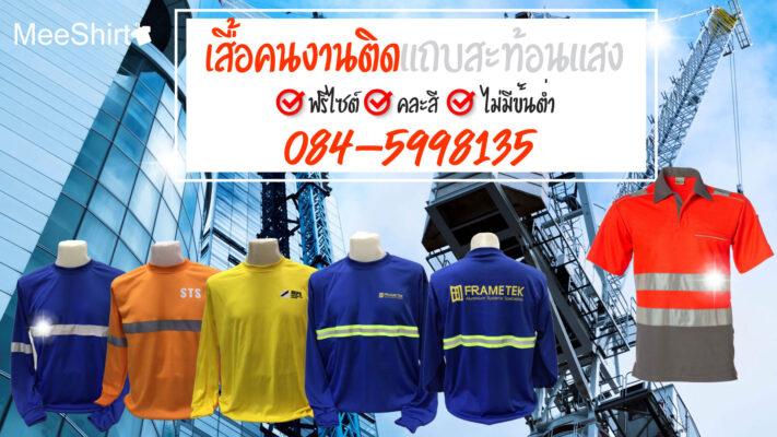 แบบเสื้อคนงานติดแถบสะท้อนแสง_0845998135
