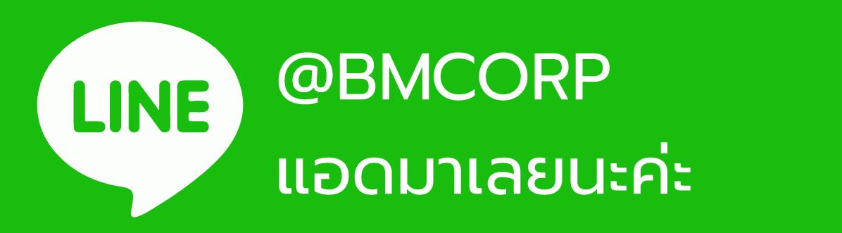 แอดไลน์ bmcorp