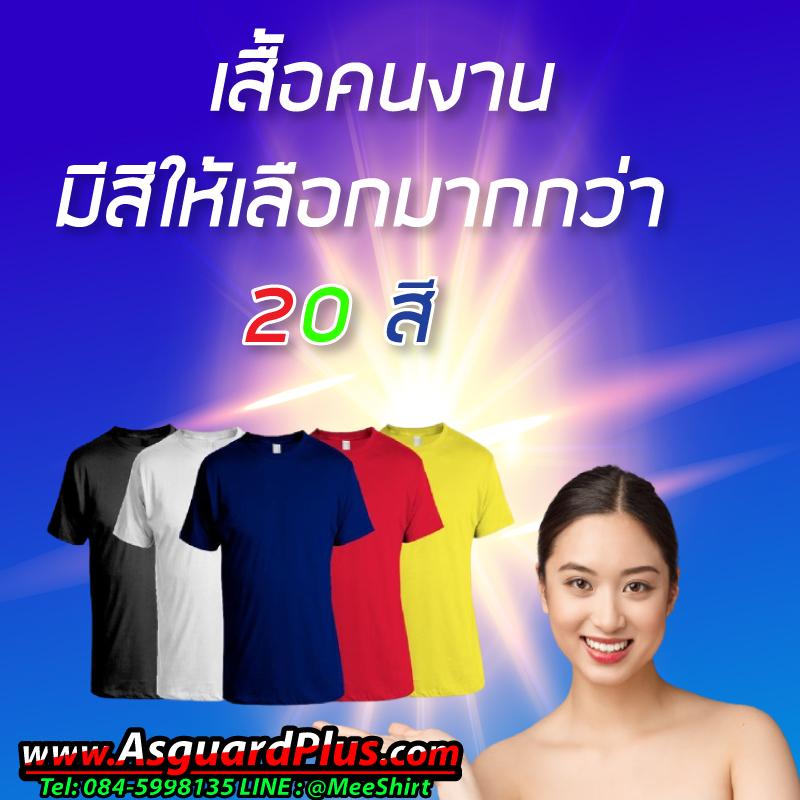เสื้อยืด-เสื้อก่อสร้างแขนยาว-เสื้อยืดโบ๊เบ๊-เสื้อช่าง-ราคาถูก-เสื้อคนงานก่อสร้าง