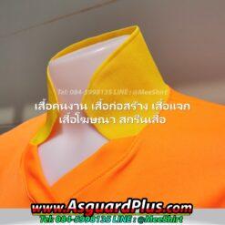 รวมแบบเสื้อคนงานสีส้มสะท้อนแสง