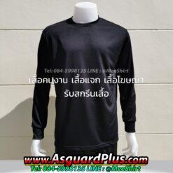 เสื้อยืดคนงานสีดำแขนยาว