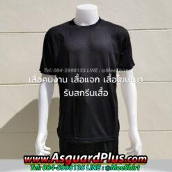 เสื้อยืดคนงานสีดำแขนสั้น